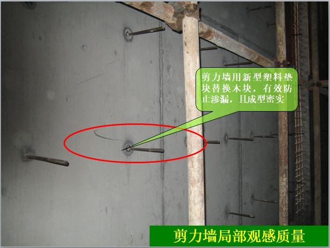 1-1地下室防水工程施工培训课件-剪力墙局部展示