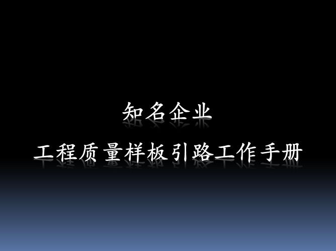 碧桂园工程质量样板引路工作手册(133页)