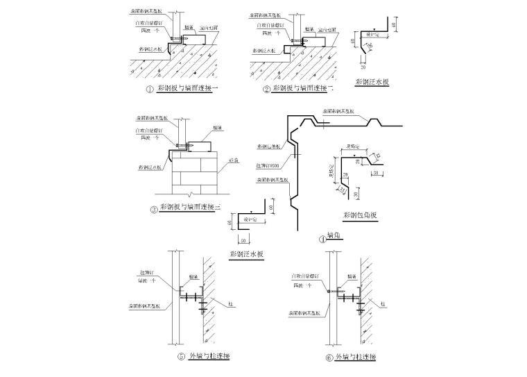 15套彩钢板屋面节点详图(CAD)