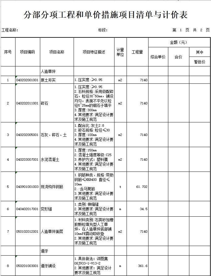 足球场建设项目工程量清单