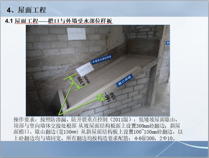 建筑工程质量样板引路图集讲解(146页)-檐口与外墙受水部位样板
