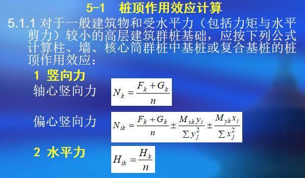 《建筑桩基技术规范》JGJ94-2008讲义-桩顶作用效应计算
