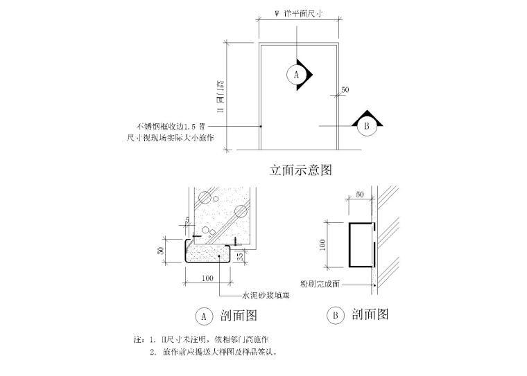 38套门窗节点详图设计(CAD)