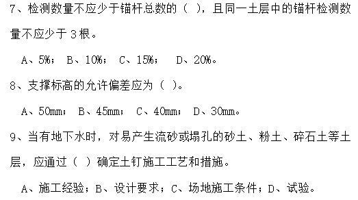 《建筑基坑支护技术规程》JGJ120-2012试题