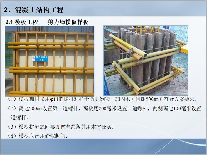 建筑工程质量样板引路图集讲解(146页)-模板工程——剪力墙模板样板