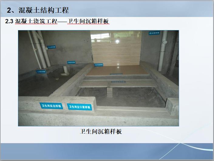 建筑工程质量样板引路图集讲解(146页)-卫生间沉箱样板