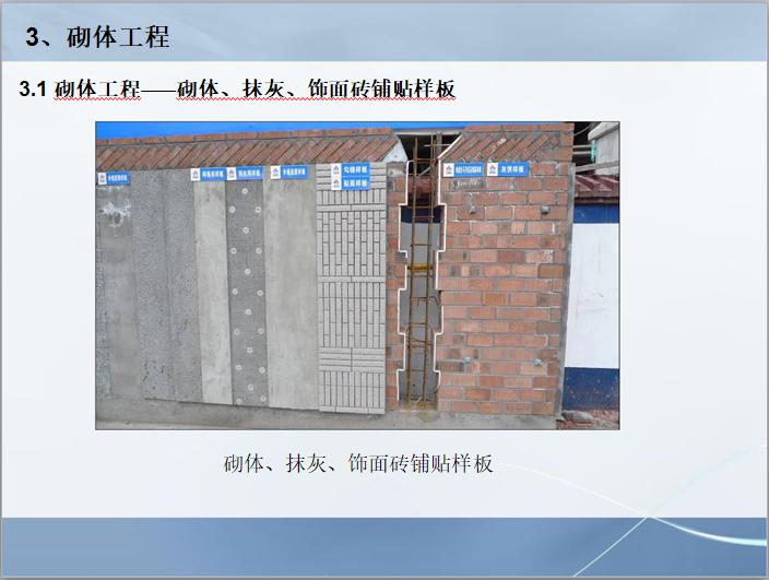 建筑工程质量样板引路图集讲解(146页)-砌体、抹灰、饰面砖铺贴样板