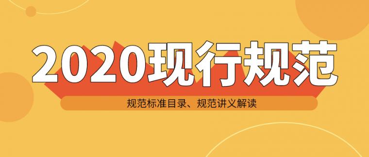 2020年现行施工规范大全目录,更新中!