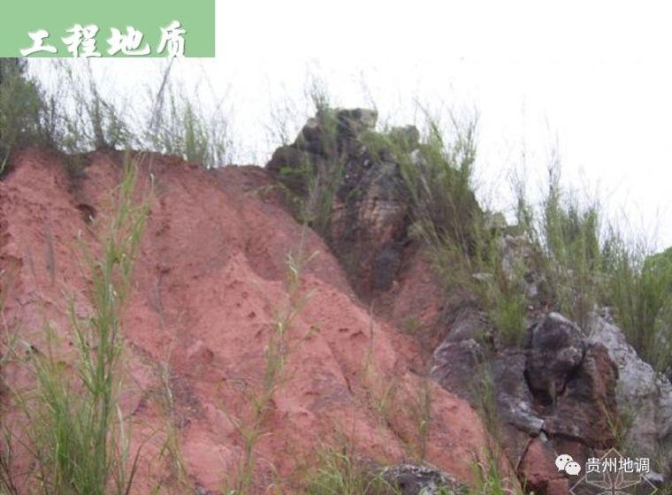 岩土的分类标准版(地质调查)_1