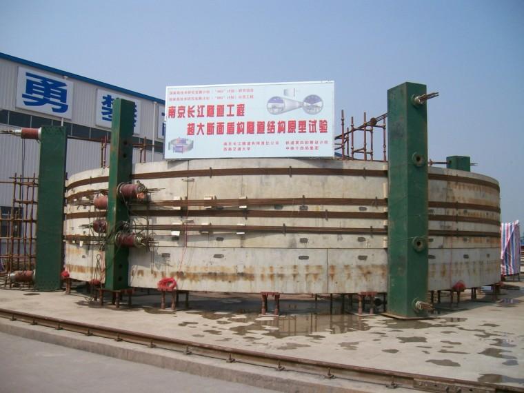 [南京]水下隧道工程盾构施工技术