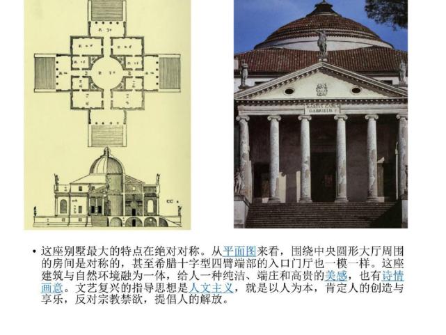 大师经典别墅设计案例分析_73p