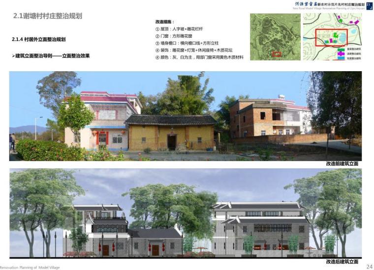 村居外立面整治规划2