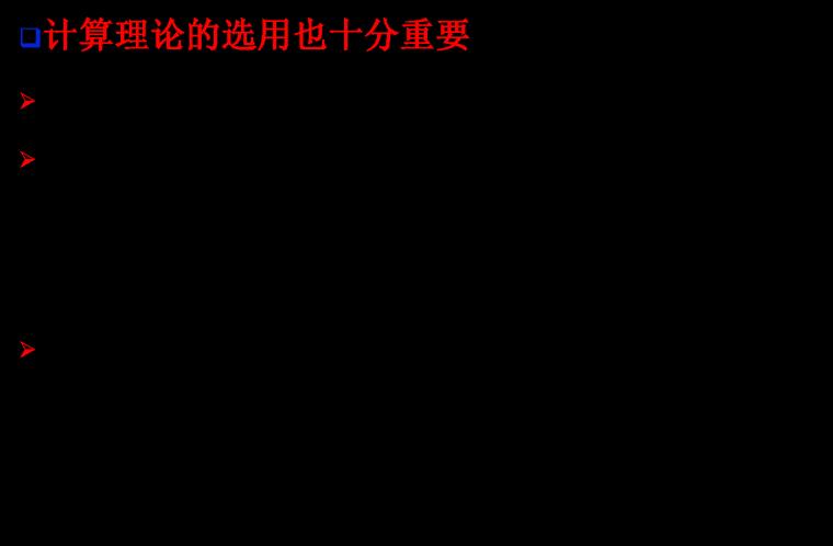 斜拉桥受力状态优化及理论计算分析