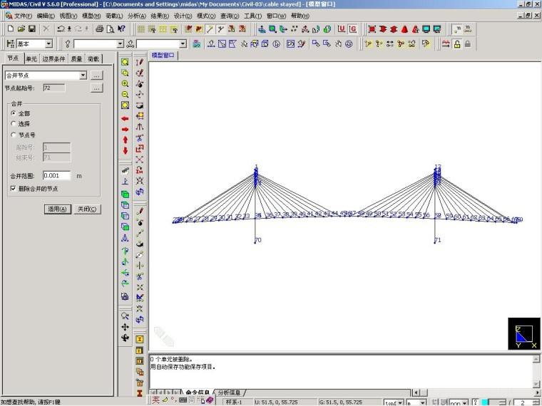 Midas斜拉桥成桥阶段和施工阶段分析