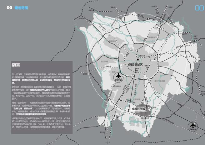 成都天府新区科技城总体城市设计文本_深规-规划范围