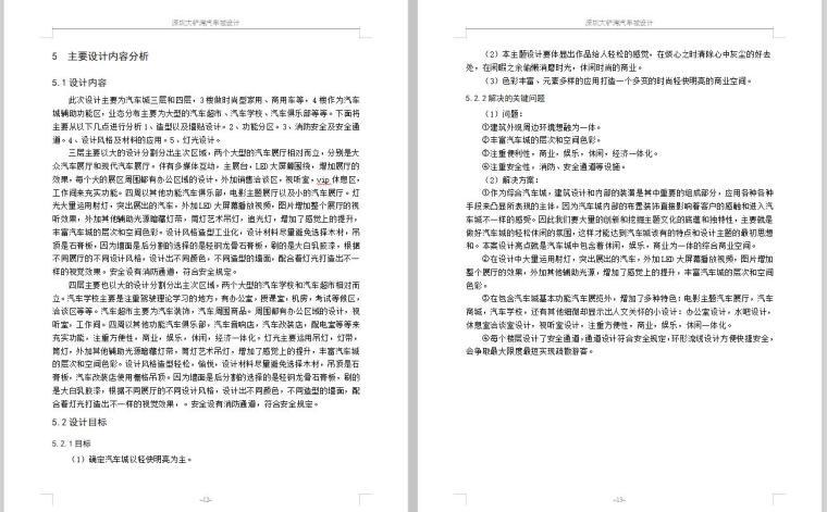 深圳大铲湾汽车城设计毕设论文6