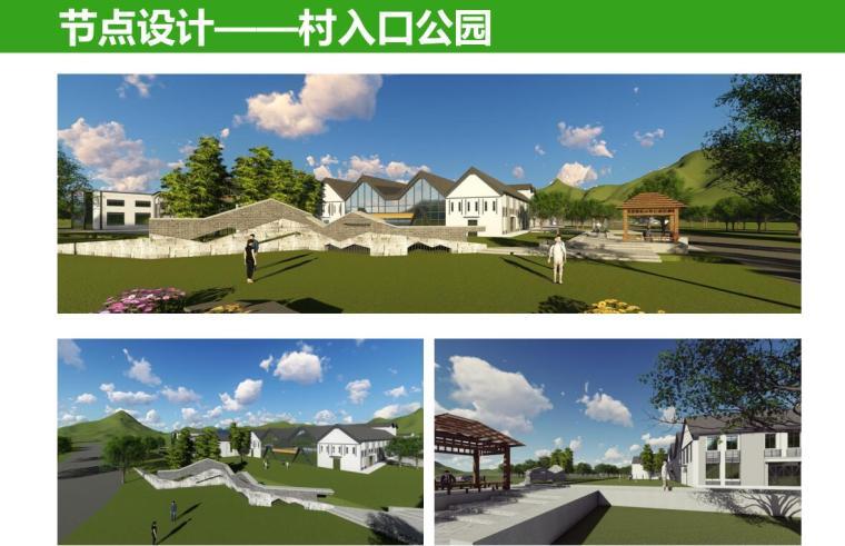 节点设计——村入口公园