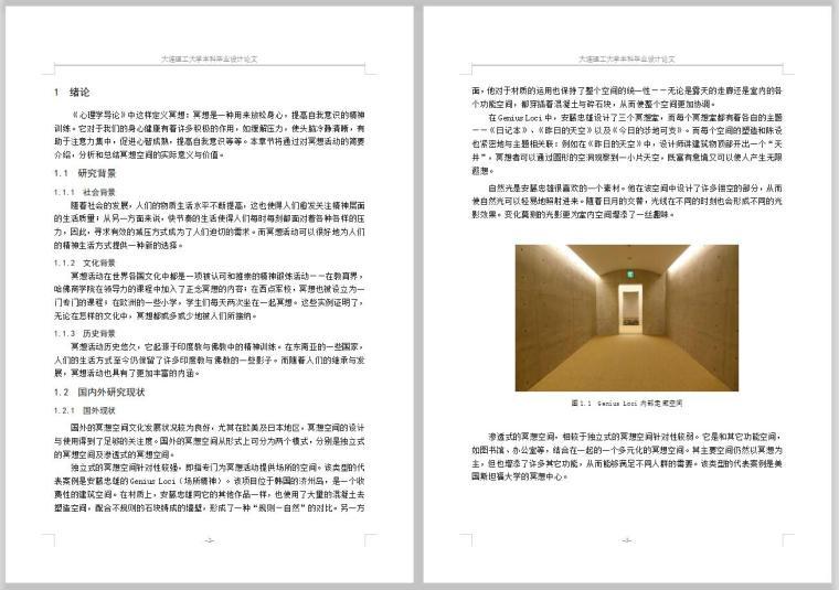 冥想空间设计毕设论文3