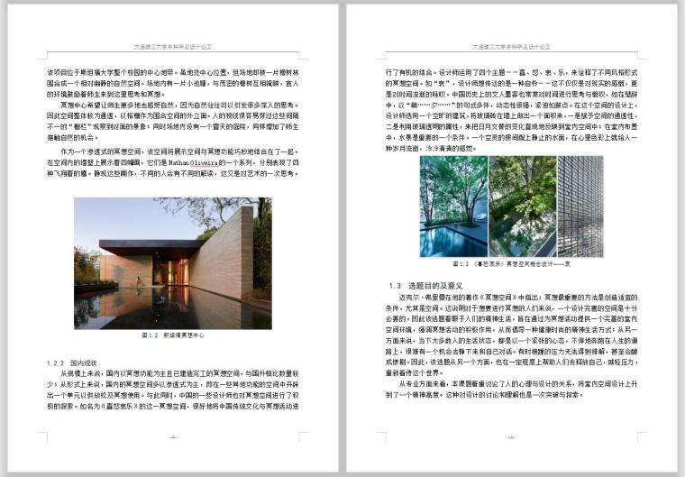 冥想空间设计毕设论文4