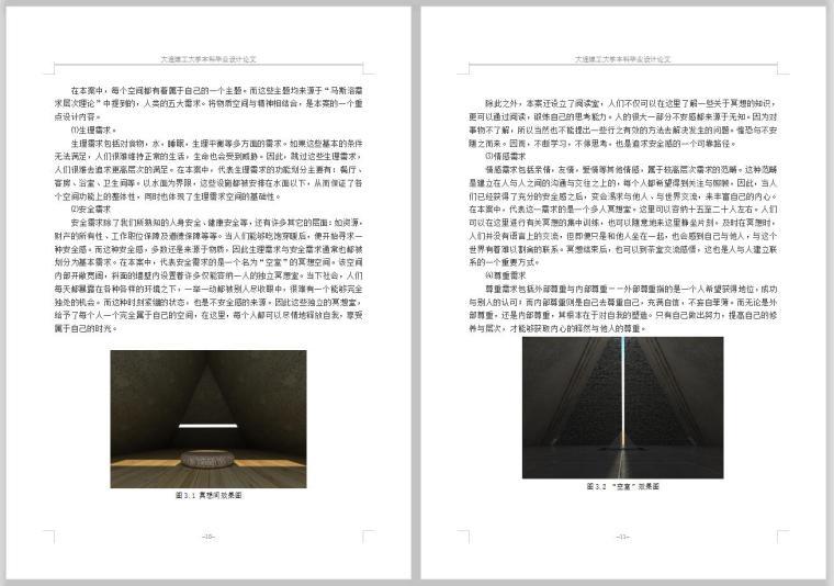 冥想空间设计毕设论文7