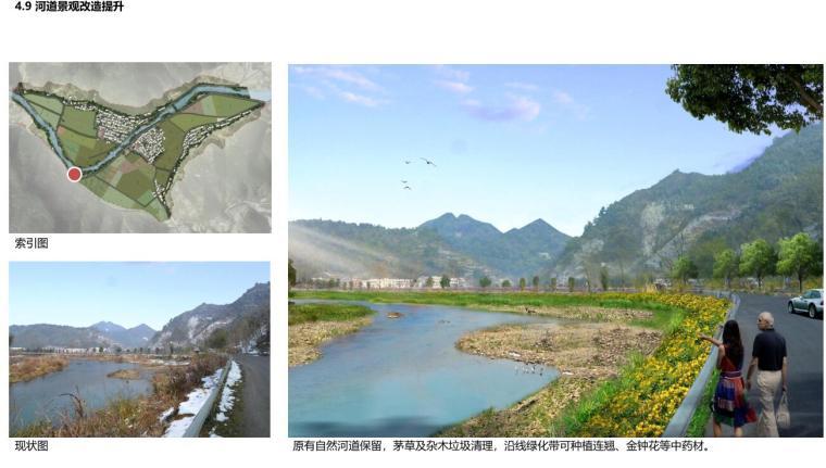 河道景观改造提升