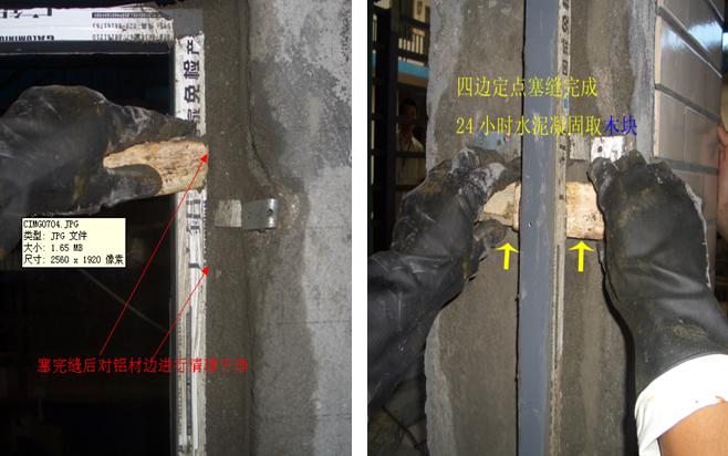 住宅门窗及栏杆供应及安装施工组织方案-70塞缝图片