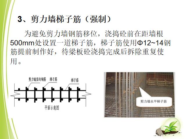 房屋建筑工程细部做法培训讲义PPT(2018)-13剪力墙梯子筋