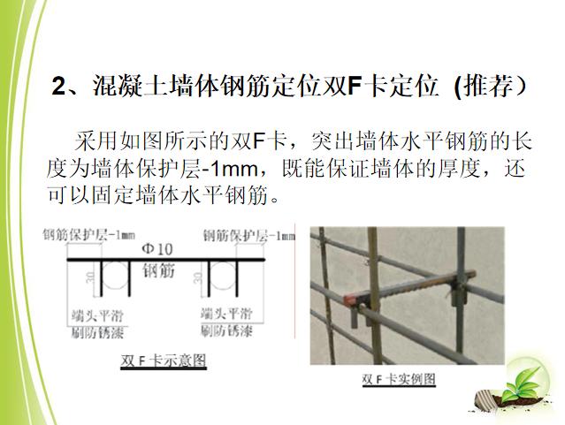 房屋建筑工程细部做法培训讲义PPT(2018)-12混凝土墙体钢筋定位双F卡定位