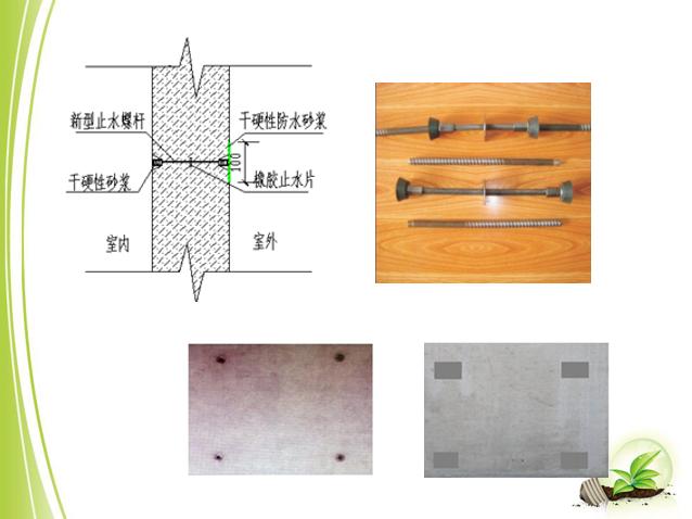 房屋建筑工程细部做法培训讲义PPT(2018)-11下室外墙新型止水螺杆