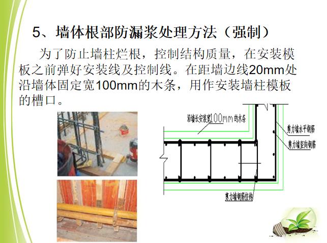 房屋建筑工程细部做法培训讲义PPT(2018)-14墙体根部防漏浆处理方法