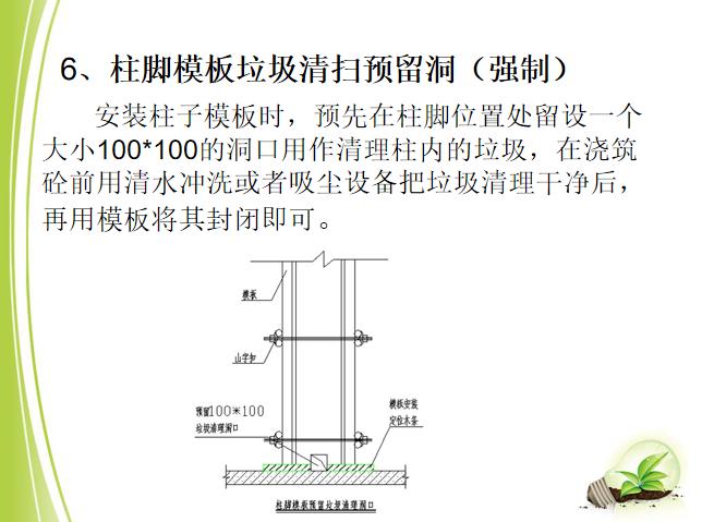 房屋建筑工程细部做法培训讲义PPT(2018)-15柱脚模板垃圾清扫预留洞
