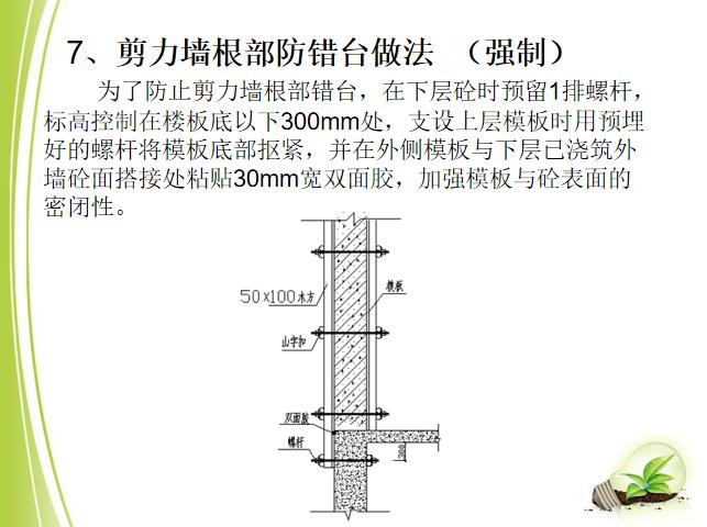 房屋建筑工程细部做法培训讲义PPT(2018)-16剪力墙根部防错台做法