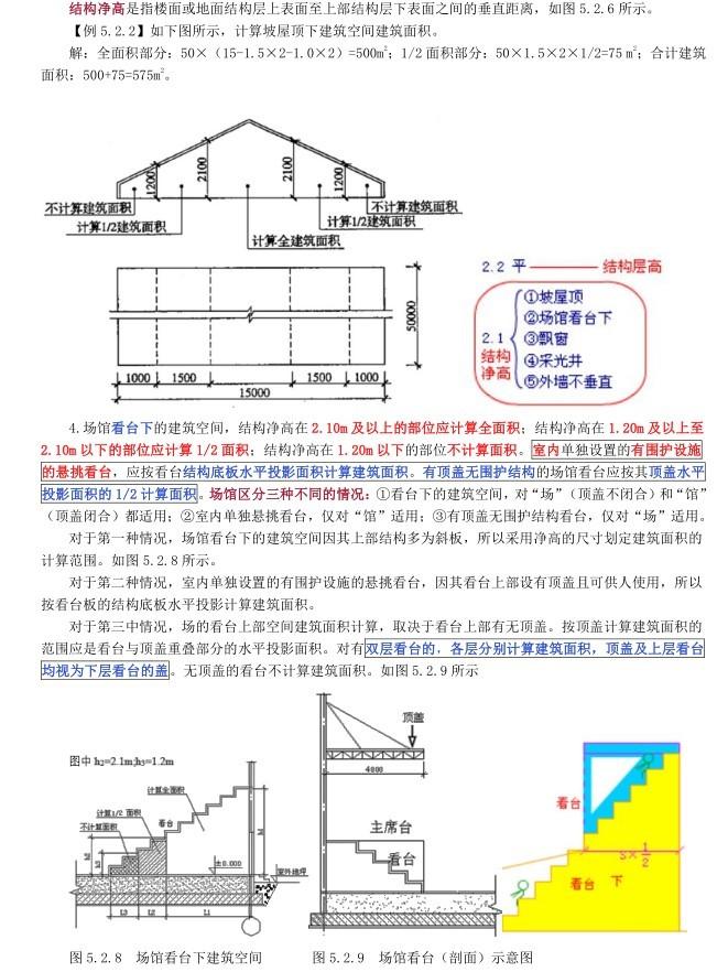 注册造价工程师考试计量讲义-8、例题