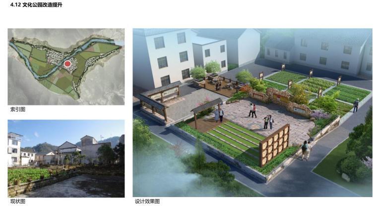 文化公园改造提升