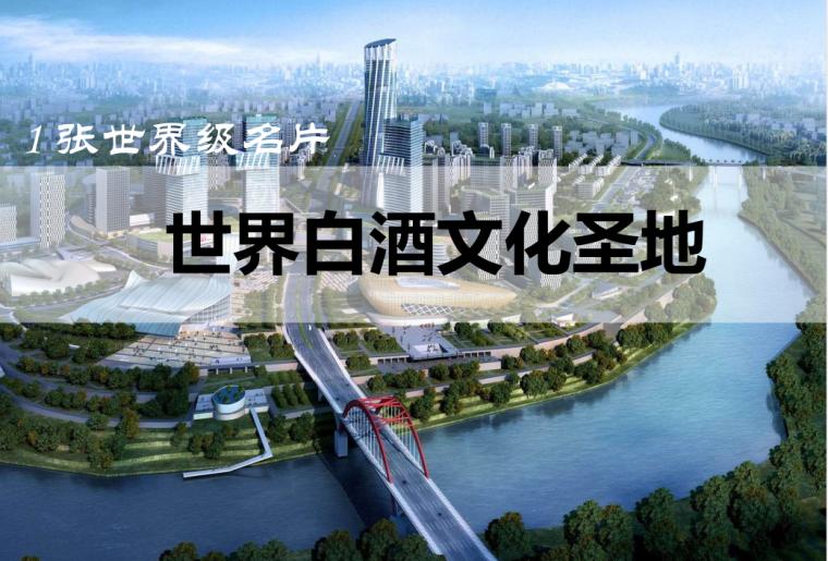 全域旅游发展规划及实施方案 (1)