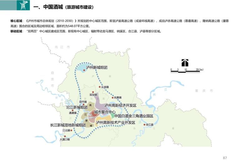 全域旅游发展规划及实施方案 (4)
