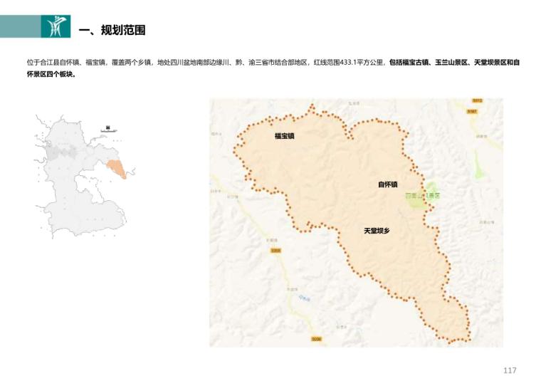 全域旅游发展规划及实施方案 (8)