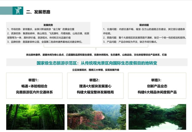 全域旅游发展规划及实施方案 (9)