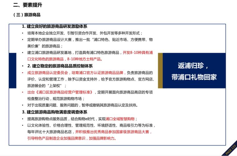 南京浦口区全域旅游发展规划纲要-220p