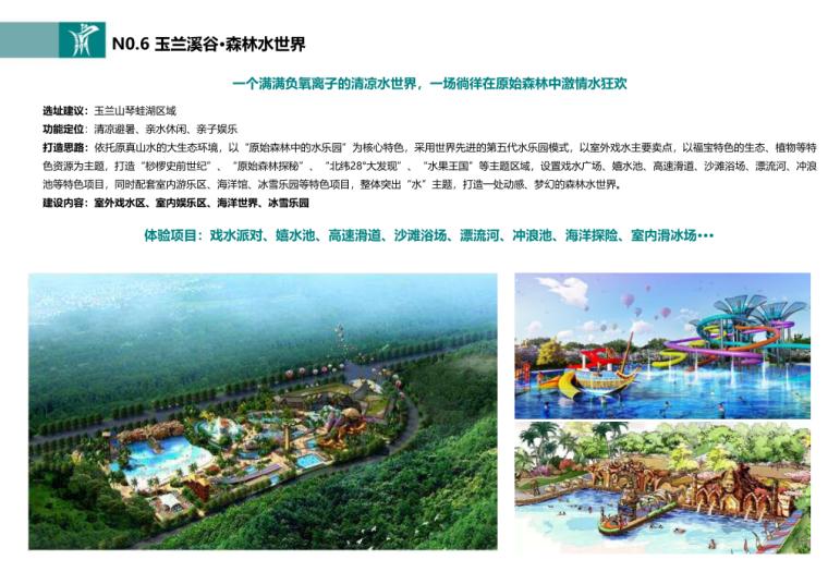 全域旅游发展规划及实施方案 (10)