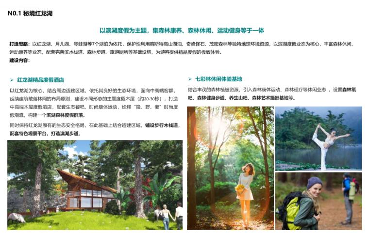 全域旅游发展规划及实施方案 (12)
