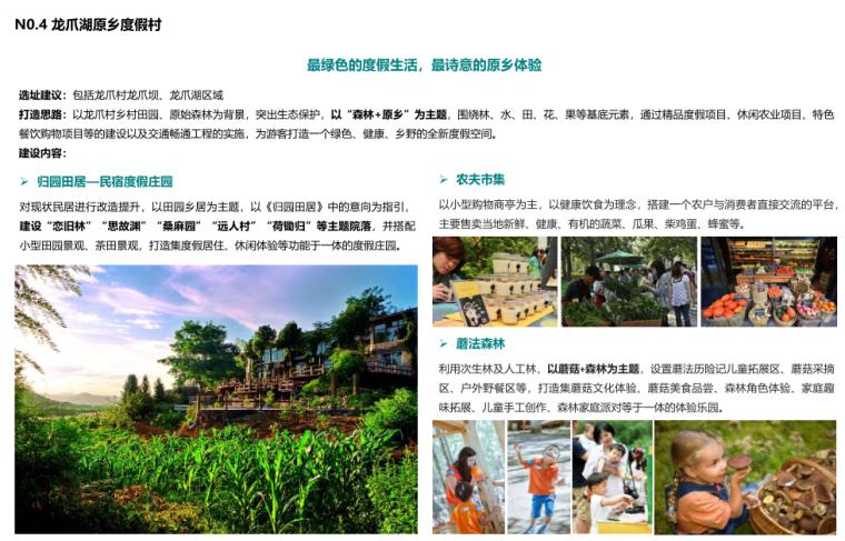 全域旅游发展规划及实施方案 (15)