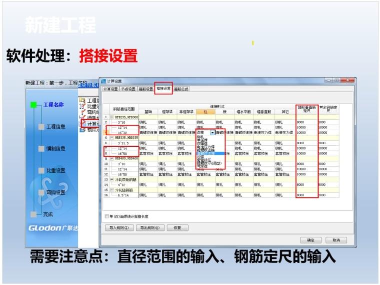 广联达安装算量GQI图解教程-1、新建工程
