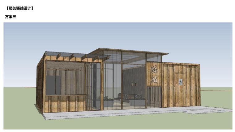 [江苏]全域旅游示范区发展总体规划-服务驿站设计1