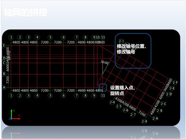 广联达安装算量GQI图解教程-3、轴网的拼接