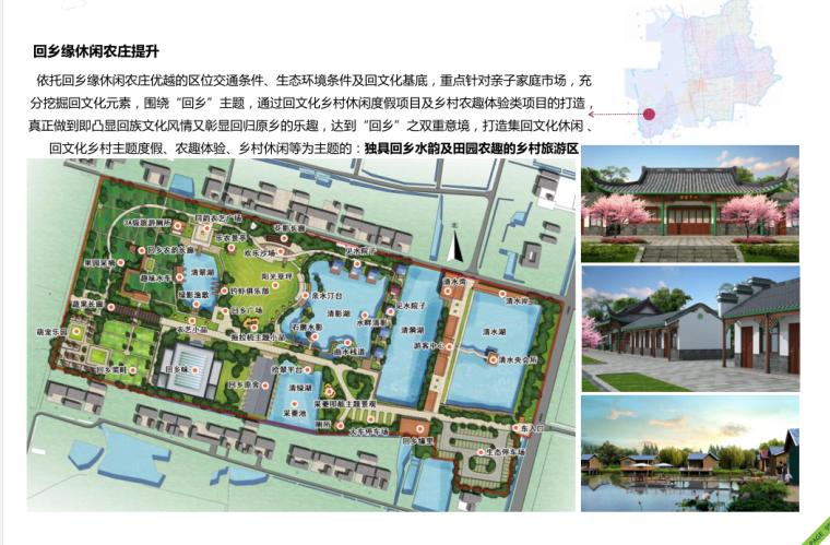[江苏]全域旅游示范区发展总体规划-回乡缘休闲农庄提升