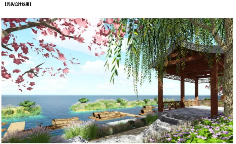 [江苏]全域旅游示范区发展总体规划-码头设计效
