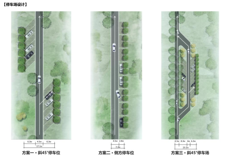 [江苏]全域旅游示范区发展总体规划-停车场设计