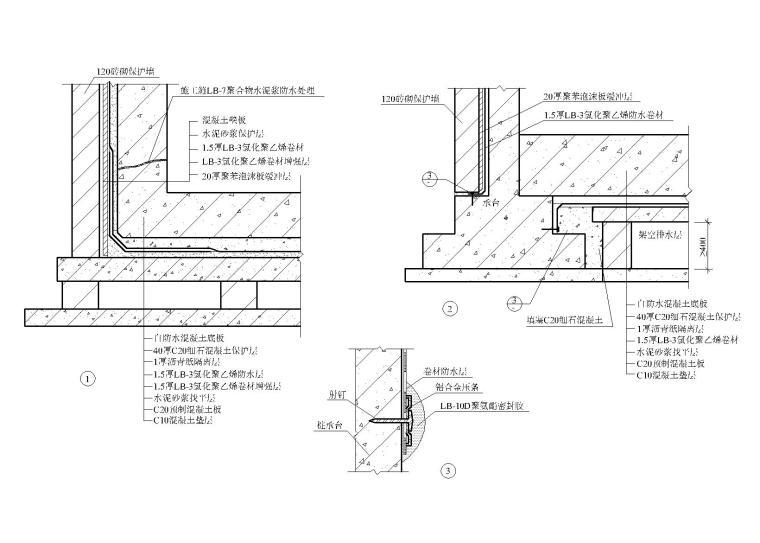 10套防水做法节点详图设计(CAD)