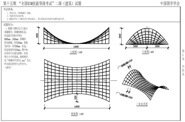 第十五期BIM技能等级考试二级真题(建筑)
